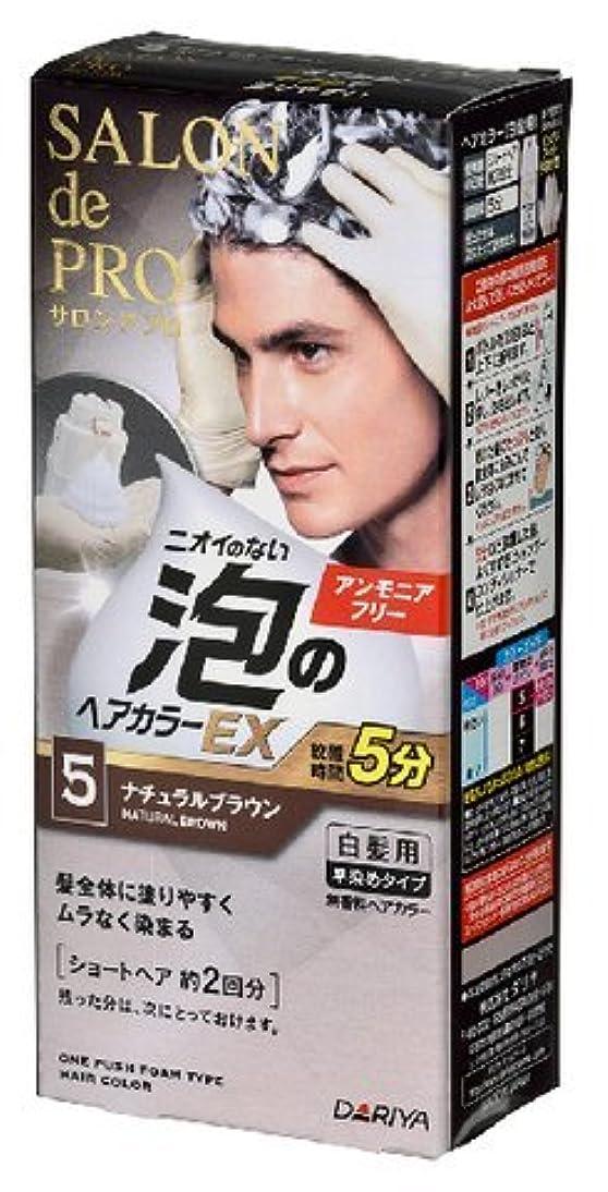 許容できるダイバーアンティークサロンドプロ 泡のヘアカラーEX メンズスピーディ(白髪用) 5<ナチュラルブラウン> × 2個セット