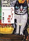 ニューヨーク猫画帖