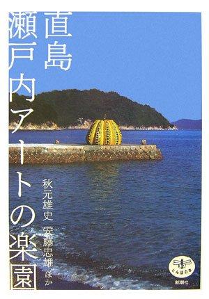直島 瀬戸内アートの楽園 (とんぼの本)の詳細を見る