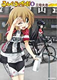 ろんぐらいだぁす! (8) (REXコミックス)