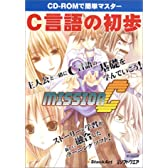 CD-ROMで簡単マスター C言語の初歩 Mission C [CD-ROM付き]