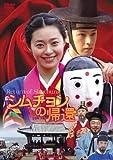 シムチョンの帰還[DVD]