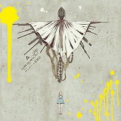 amazarashi「ワンルーム叙事詩」のジャケット画像