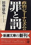 政治ジャーナリズムの罪と罰 (新潮文庫)
