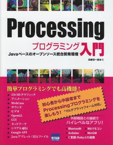 Processingプログラミング入門—Javaベースのオープンソース統合開発環境