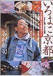 いろはに京都―谷村新司の京都旅ガイド