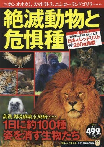 絶滅動物と危惧種 (TJMOOK ふくろうBOOKS)