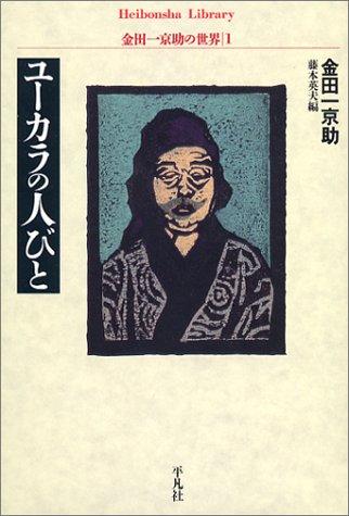 ユーカラの人びと 金田一京助の世界1 (平凡社ライブラリー)