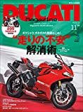DUCATI Magazine(ドゥカティーマガジン) Vol.69 2013年11月号[雑誌]
