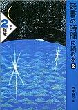 読書の時間に読む本〈2〉中学2年生 (読書の時間に読む本中学生版 (2-2))