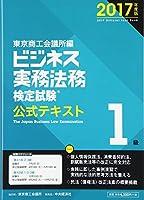 ビジネス実務法務検定試験1級公式テキスト〈2017年度版〉