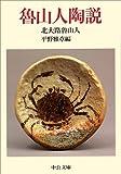 魯山人陶説 (中公文庫)