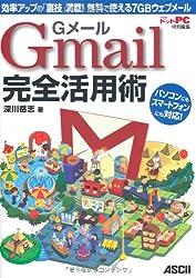 Gメール Gmail 完全活用術 効率アップの「裏技」満載! 無料で使える7GBウェブメール