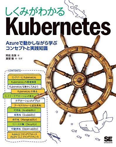 しくみがわかるKubernetes Azureで動かしながら学ぶコンセプトと実践知識 くみがわかるkubernetesazureで動かしながら学ぶコンセプトと実践知識 の電子書籍・スキャンなら自炊の森-秋葉2号店