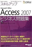 セミナーテキスト スキルアップMS ACCESS2007ビジネス問題集 (セミナーテキストスキルアップ)