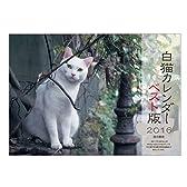 白猫カレンダー2016 ベスト版