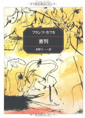 審判 (角川文庫クラシックス)の詳細を見る