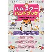 ハムスターハンドブック―ハムスターのしあわせ百科総集編 (Hamster club)