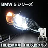BMW 5シリーズ F10対応 HID仕様車用 純正交換HIDバルブ セット