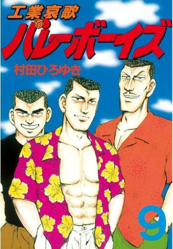 工業哀歌バレーボーイズ(9) (ヤングマガジンコミックス)