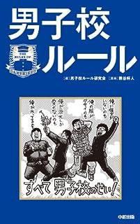 [男子校ルール研究会, 熊谷 杯人]の男子校ルール (中経出版)