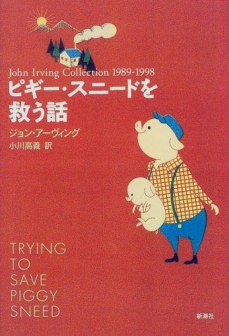 ピギー・スニードを救う話 (John Irving collection 1989-1998)の詳細を見る