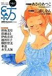 紡 vol.12 (ブルーガイド・グラフィック)