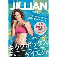 ジリアン・マイケルズの キックボックス・ダイエット~たった20分で、あなたの脂肪に蹴りを入れるわ! ~