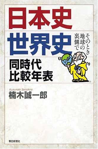 日本史・世界史 同時代比較年表 そのとき地球の裏側で (朝日選書)の詳細を見る