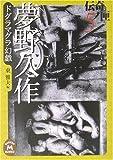 夢野久作ドグラマグラ幻戯 (学研M文庫)