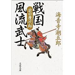 海音寺 潮五郎 著『戦国風流武士 前田慶次郎』のAmazonの商品頁を開く
