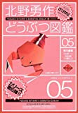 北野勇作どうぶつ図鑑〈その5〉ざりがに (ハヤカワ文庫JA)