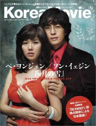 「Korea Movie vol.8」コリア・ムービー vol.8 (白夜ムック 213)