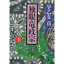独眼竜政宗(上) (講談社文庫)
