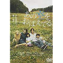 あの空をおぼえてる スタンダード・エディション [DVD]