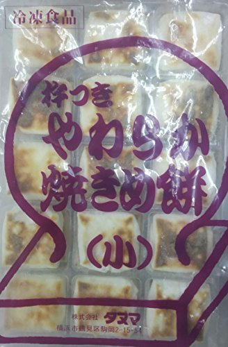 やわらか焼きめ餅(小)540g(30個)冷凍 業務用