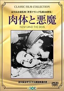 肉体と悪魔 [DVD]