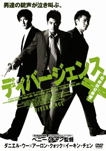 ディバージェンス ~運命の交差点~ [DVD]の詳細を見る
