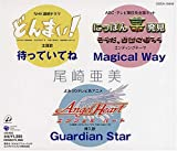 待っていてね Magical Way Guardian Srar