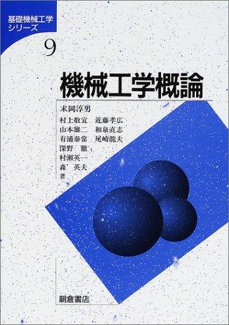 機械工学概論 (基礎機械工学シリーズ)