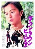 ダウンタウンヒーローズ [DVD] 画像