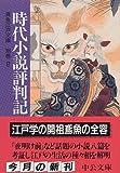 時代小説評判記―鳶魚江戸文庫別巻〈2〉 (中公文庫)