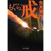 もぐら 戒 (中公文庫)