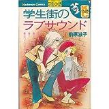 学生街のラブサウンド (講談社コミックスフレンド (774巻))