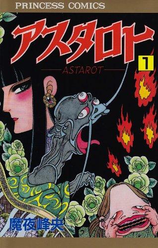 アスタロト 1 (プリンセスコミックス)の詳細を見る