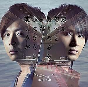 恋は匂へと散りぬるを / まだ涙にならない悲しみが(初回生産限定盤B)(DVD付)