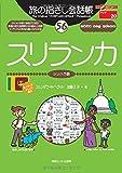 旅の指さし会話帳(56)スリランカ