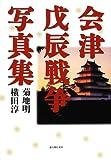 会津戊辰戦争写真集