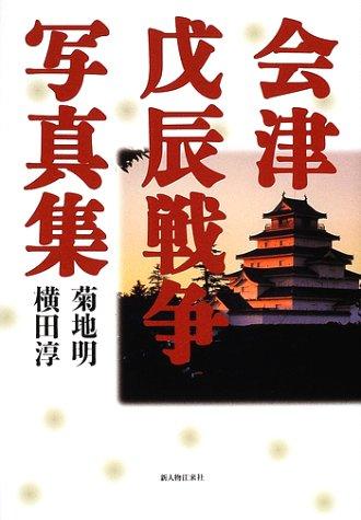 会津戊辰戦争写真集の詳細を見る