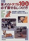 愛犬のトラブル100 必ず直せるしつけ方―従来の間違った常識を打ち破る欧米流正しい同伴犬のしつけと飼い方